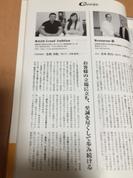 企業情報誌CENTURYに掲載されました。